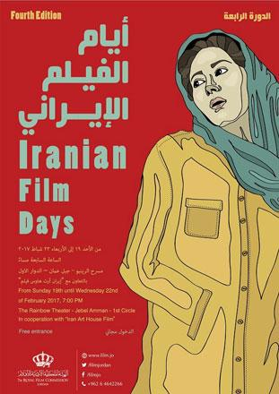 Jordan: Film festival shines light on Iranian society